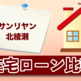 サンリヤン北綾瀬の住宅ローン比較・金利・ランキング・審査