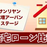 サンリヤン成増アーバンステージの住宅ローン比較・金利・ランキング・審査