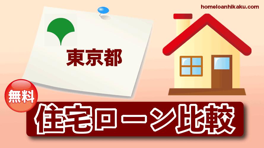 東京都の住宅ローン比較・金利・ランキング・審査