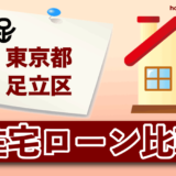 東京都足立区の住宅ローン比較・金利・ランキング・審査