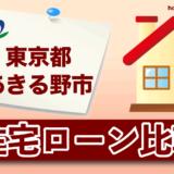 東京都あきる野市の住宅ローン比較・金利・ランキング・審査