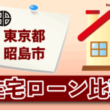東京都昭島市の住宅ローン比較・金利・ランキング・審査