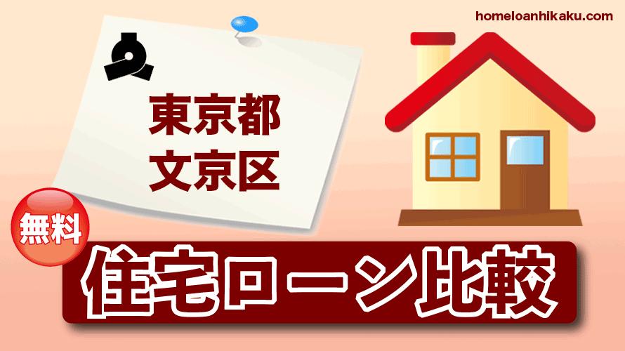 東京都文京区の住宅ローン比較・金利・ランキング・審査
