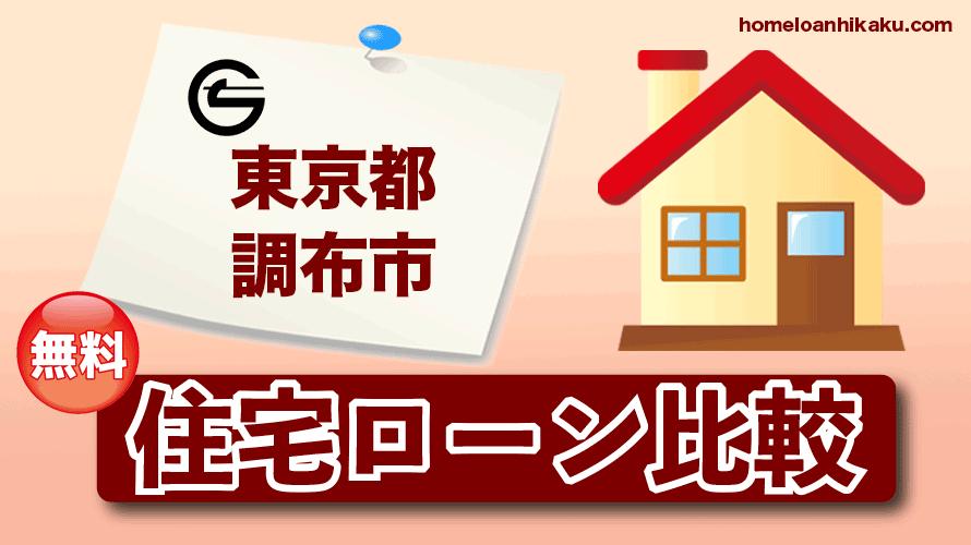 東京都調布市の住宅ローン比較・金利・ランキング・審査
