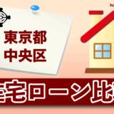 東京都中央区の住宅ローン比較・金利・ランキング・審査