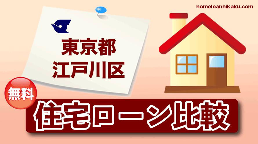 東京都江戸川区の住宅ローン比較・金利・ランキング・審査