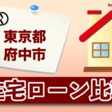 東京都府中市の住宅ローン比較・金利・ランキング・審査