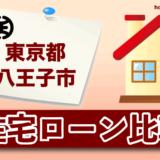 東京都八王子市の住宅ローン比較・金利・ランキング・審査