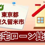 東京都東久留米市の住宅ローン比較・金利・ランキング・審査