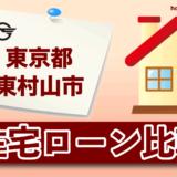 東京都東村山市の住宅ローン比較・金利・ランキング・審査