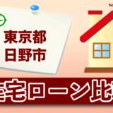 東京都日野市の住宅ローン比較・金利・ランキング・審査