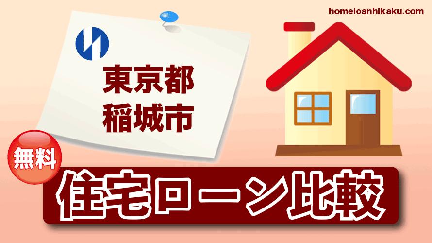 東京都稲城市の住宅ローン比較・金利・ランキング・審査