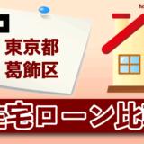 東京都葛飾区の住宅ローン比較・金利・ランキング・審査