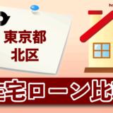 東京都北区の住宅ローン比較・金利・ランキング・審査