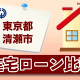 東京都清瀬市の住宅ローン比較・金利・ランキング・審査