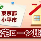 東京都小平市の住宅ローン比較・金利・ランキング・審査