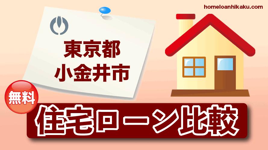 東京都小金井市の住宅ローン比較・金利・ランキング・審査