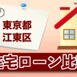 東京都江東区の住宅ローン比較・金利・ランキング・審査