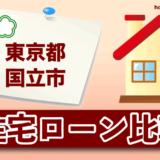 東京都国立市の住宅ローン比較・金利・ランキング・審査