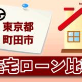 東京都町田市の住宅ローン比較・金利・ランキング・審査