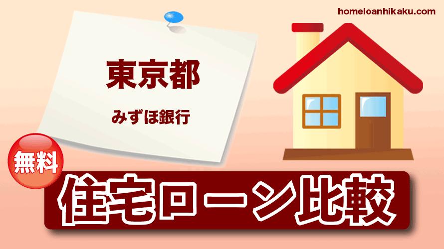 東京都のみずほ銀行の住宅ローン支店窓口