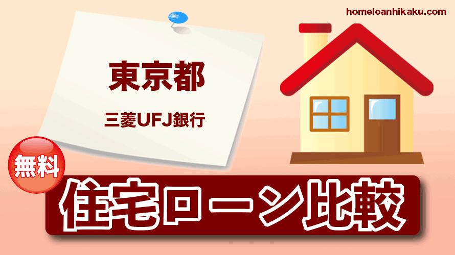 東京都の三菱UFJ銀行の住宅ローン支店窓口