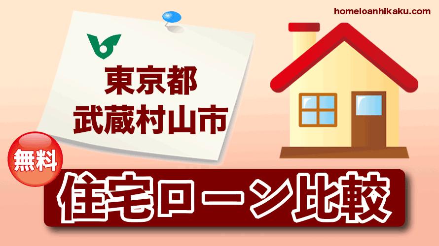 東京都武蔵村山市の住宅ローン比較・金利・ランキング・審査