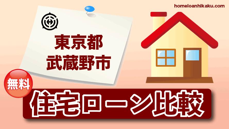 東京都武蔵野市の住宅ローン比較・金利・ランキング・審査