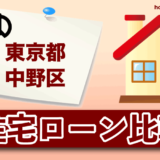 東京都中野区の住宅ローン比較・金利・ランキング・審査