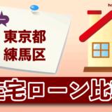 東京都練馬区の住宅ローン比較・金利・ランキング・審査