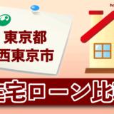 東京都西東京市の住宅ローン比較・金利・ランキング・審査