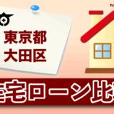 東京都大田区の住宅ローン比較・金利・ランキング・審査