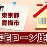 東京都青梅市の住宅ローン比較・金利・ランキング・審査
