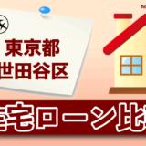 東京都世田谷区の住宅ローン比較・金利・ランキング・審査