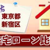 東京都新宿区の住宅ローン比較・金利・ランキング・審査