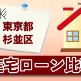 東京都杉並区の住宅ローン比較・金利・ランキング・審査