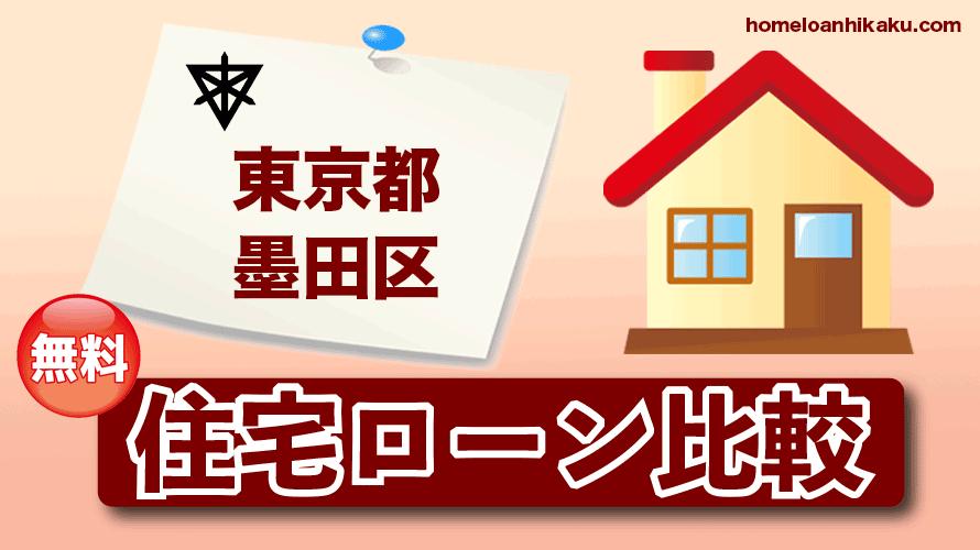 東京都墨田区の住宅ローン比較・金利・ランキング・審査