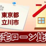 東京都立川市の住宅ローン比較・金利・ランキング・審査