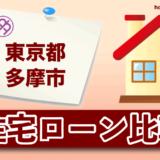 東京都多摩市の住宅ローン比較・金利・ランキング・審査