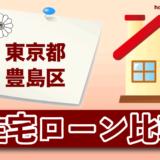 東京都豊島区の住宅ローン比較・金利・ランキング・審査