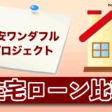 浦安ワンダフルプロジェクトの住宅ローン比較・金利・ランキング・審査