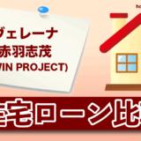 ヴェレーナ赤羽志茂(TWIN PROJECT)の住宅ローン比較・金利・ランキング・審査