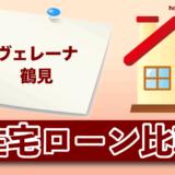 ヴェレーナ鶴見の住宅ローン比較・金利・ランキング・審査
