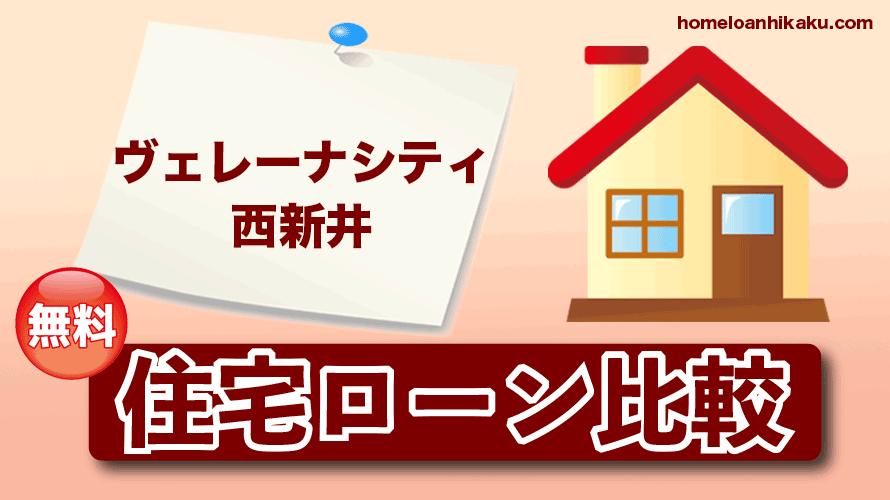 ヴェレーナシティ西新井の住宅ローン比較・金利・ランキング・審査