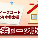 ヴィークコート代々木参宮橋の住宅ローン比較・金利・ランキング・審査