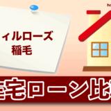 ウィルローズ稲毛の住宅ローン比較・金利・ランキング・審査